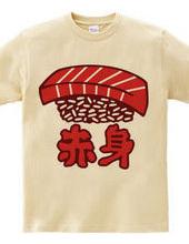 赤身のお寿司