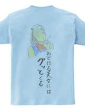 おどける美女には!!(両面)