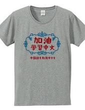 「加油学習中文」中国語を勉強中です