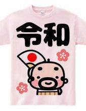 令和おやじTシャツ