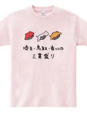 埼玉・鳥取・香川の三貫盛り