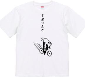 ロードレース・自転車 パンダとスプリント