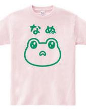 ケロケロ☆カエル「なぬ」