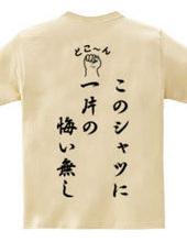 このシャツに一片の悔い無し