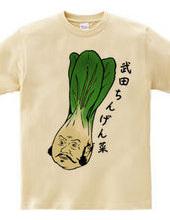 武田ちんげん菜