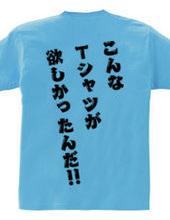 こんなTシャツが欲しかったんだ‼ [背面プリント]