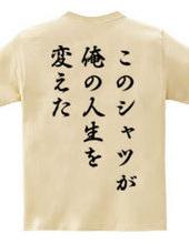 このシャツが俺の人生を変えた
