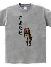 おまたせ -猿-