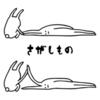 ウサギの探し物