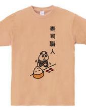 寿司職人なパンダ
