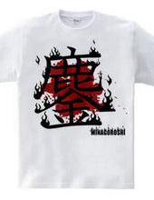 MINAGOROSHI
