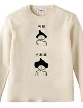 大相撲 初日から千秋楽