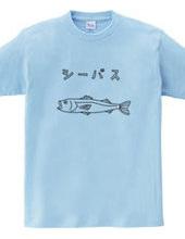シーバス カタカナ ゆるい魚イラスト 海 釣り スズキ