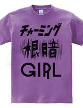 チャーミング根暗GIRL #2