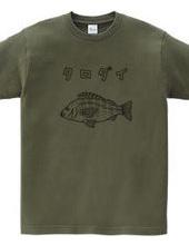 クロダイ ゆるい魚イラスト 黒鯛チヌ 釣り B