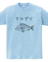 クロダイ ゆるい魚イラスト 黒鯛チヌ 釣り
