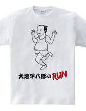 大塩平八郎のRUN