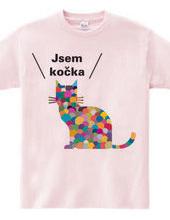 吾輩はチェコの猫である