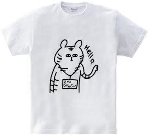 動物園園長のトラ