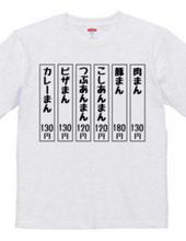 Chinese Bun Menu