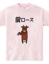 牛肉・肩ロース