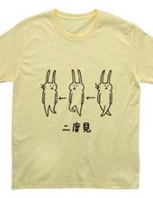 二度見のウサギ