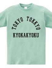 TOKYO TOKKYO KYOKAKYOKU (東京特許許可局)