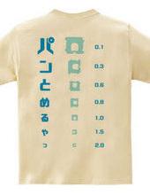 【バックプリント】パンの袋とめるやつ 視力検査