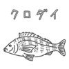 クロダイ ゆるい魚イラスト 黒鯛チヌ 釣り A