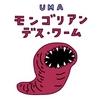 UMA  Mongolian Death Worm