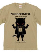 吸血鬼ノラフェラトゥ