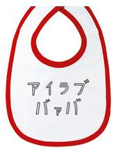 アイラブバァバ