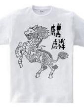 麒麟 no.2