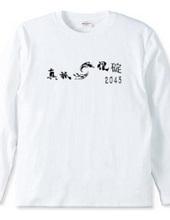 シンギュラリティ【真祇遊羅理碇2045】