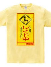 Raid Battle T-Shirt