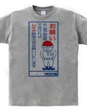 レイドバトルTシャツ