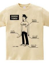 聖徳太子 ショップの専属モデル