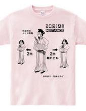 聖徳太子ーズ ソーシャルディスタンス