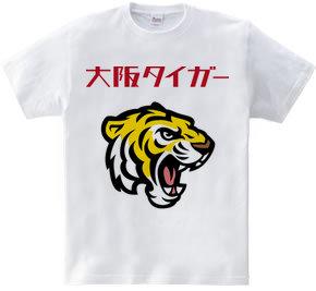 大阪タイガー