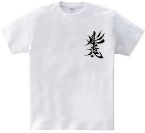 彫季代Tシャツ2