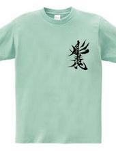彫季代Tシャツ
