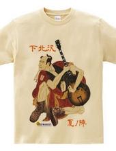 ギター侍/下北沢夏ノ陣