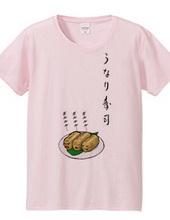 うなり寿司