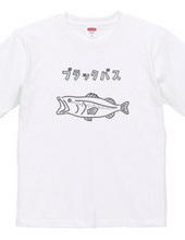 ブラックバス ゆるい魚イラスト 釣り