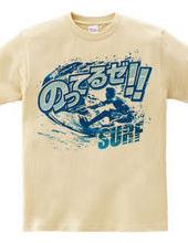 のってるゼ!!SURF!