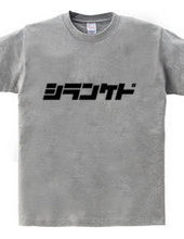 シランケド(知らんけど)