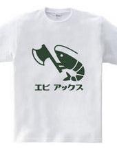 エビアックス(深緑)