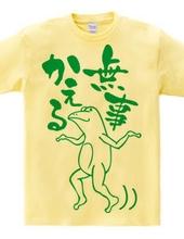 無事蛙くんTシャツ
