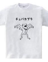 チュパカブラ UMA イラストTシャツ 未確認生物