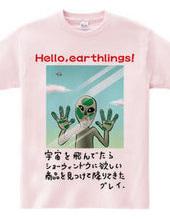 こんにちは、地球人! 5